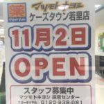 マツモトキヨシ若里店オープン