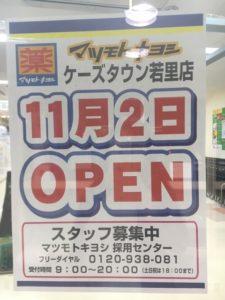 【マツモトキヨシ】11月2日ケーズタウン若里店内、ココカラファインの後に新規オープン♪