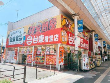 【お菓子大好き台東食品】激安のお菓子や食品は揃うお店。子供が好きそうだなぁ!