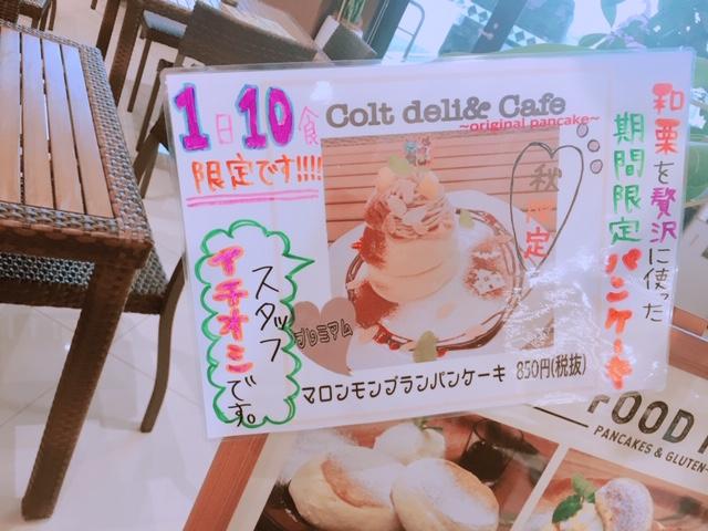 コルトカフェ
