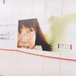 清泉女学院大学看護学部 長野駅東口キャンパス