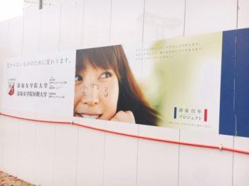 長野駅東口そばに、清泉女学院大学の看護学部が新設!元、ながの東急百貨店の駐車場の後地に出来ます。