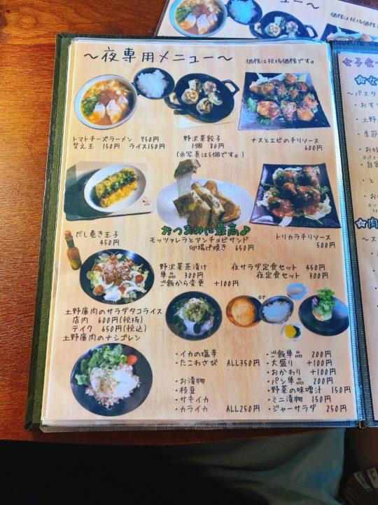 kitchen土野庫(キッチンつちのこ)