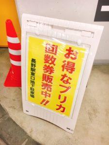 長野駅東口の地下駐車場。月極駐車場として18,000円で借りられるのは知ってましたか?