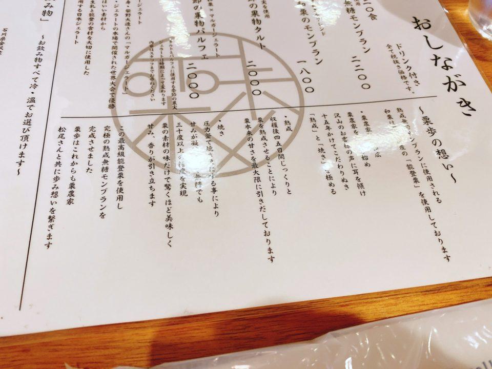 高級和栗モンブラン専門店 栗歩長野店(くりほ)