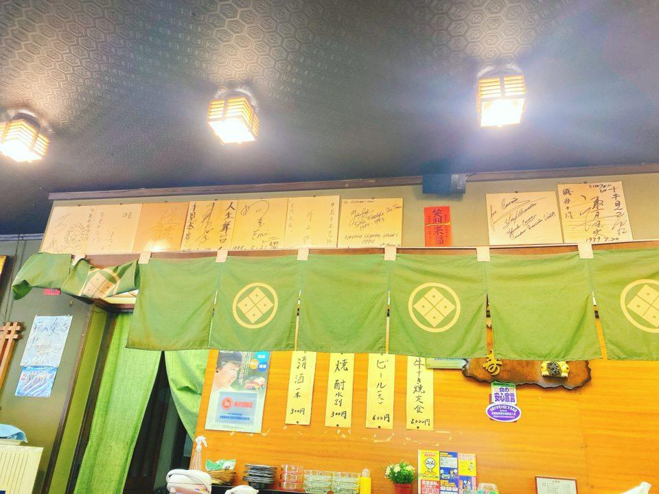牛見本店(うしみほんてん)