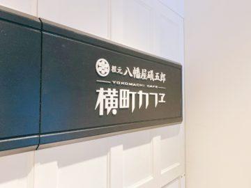 横町カフェ八幡屋磯五郎