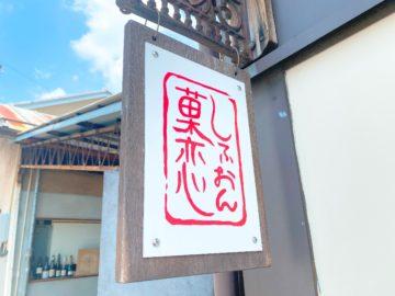 しふぉんけーき菓恋(かれん)かき氷