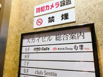 OTO CAFE(オトカフェ)