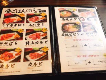 焼き肉芳栄リニューアルオープン