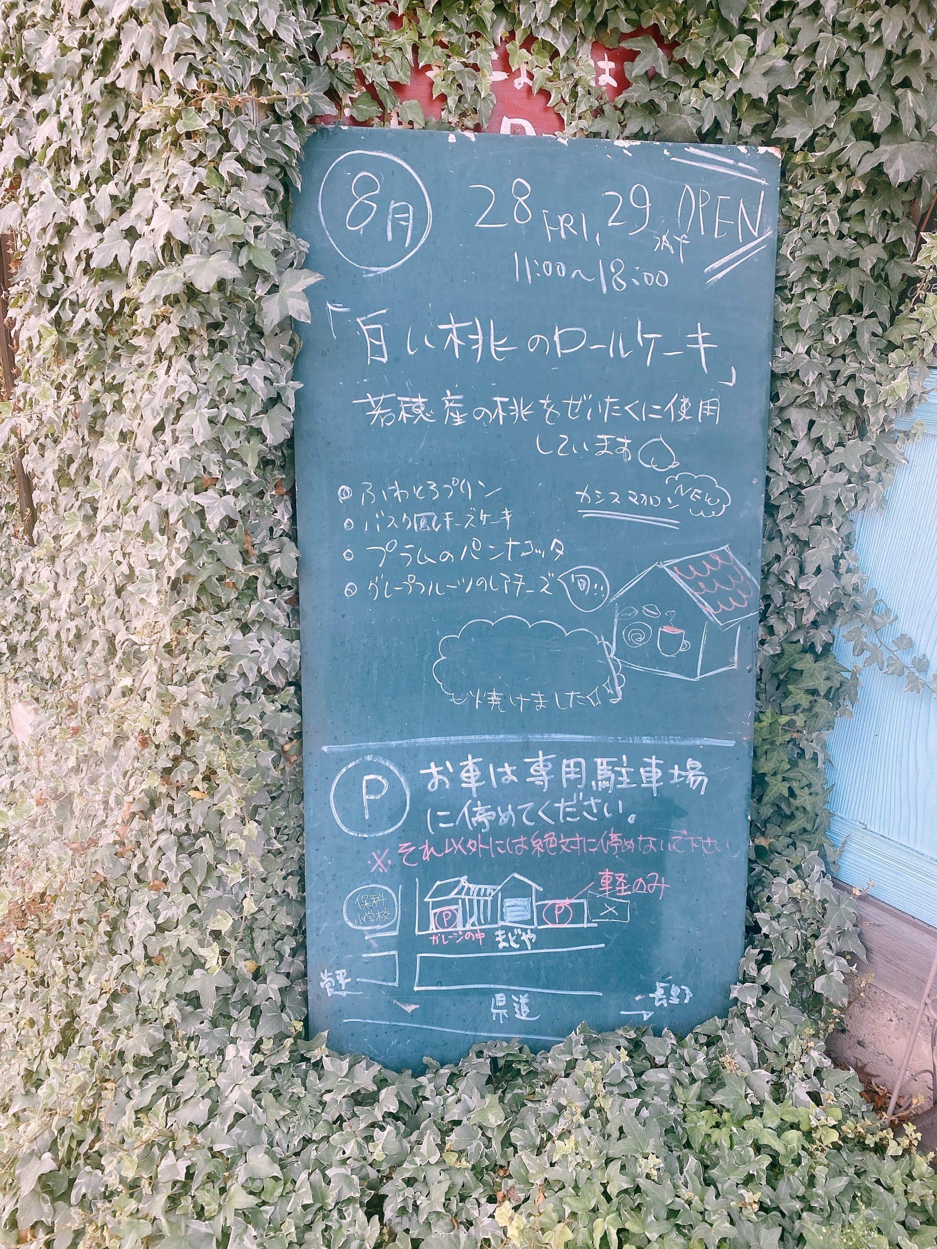 おやつ処Madoya若穂保科店