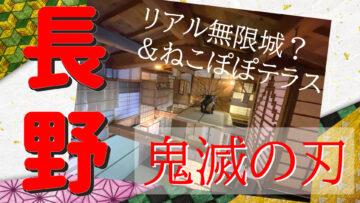 【リアル無限城】鬼滅の刃のファン必見☆長野市若穂に出現した、リアル無限城をぜひ堪能せよ!