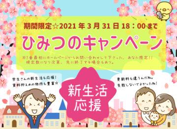 【ひみつのキャンペーン】期間限定☆芹田不動産のシークレットキャンペーン!