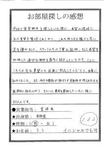 長野市で評判のいい不動産会社 学生賃貸に強い