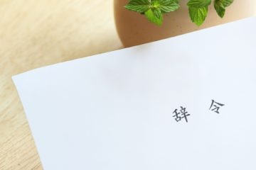 長野市法人契約