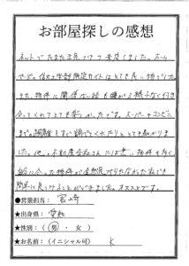 芹田不動産評判