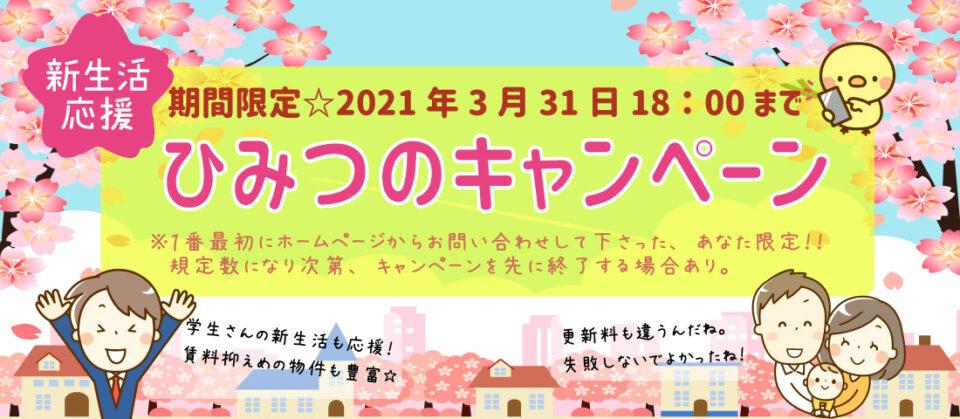 ひみつのキャンペーン芹田不動産