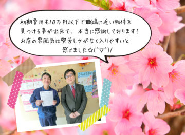 芹田不動産 口コミ・評判