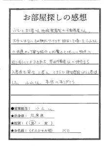 芹田不動産口コミ