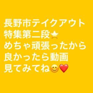 【テイクアウト特集・第二弾】長野市の飲食店応援します!美味しいテイクアウト出来るお店☆
