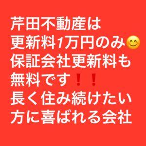 【芹田不動産】更新手数料1万円のみ!!保証会社の更新料も無料!長く住み続けたい方に選ばれる会社です