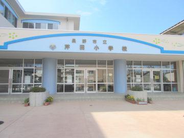 芹田小学校