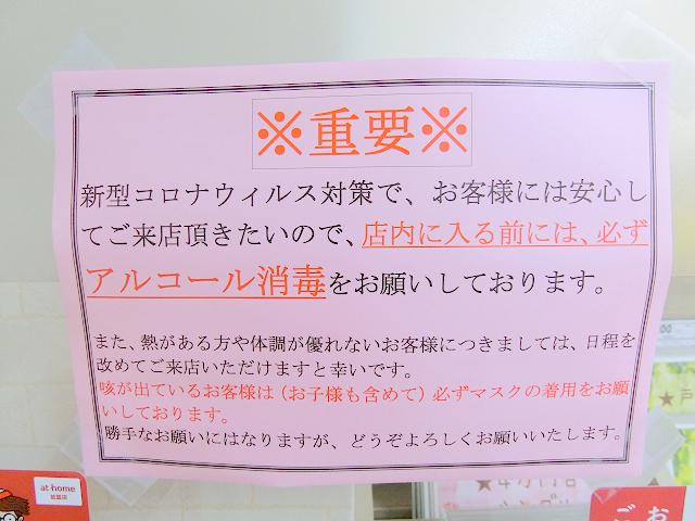 新型コロナウィルス対策芹田不動産